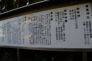 御由緒ほかの説明板(青島神社)