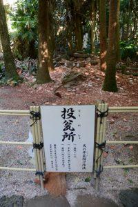 投瓮所(青島神社)