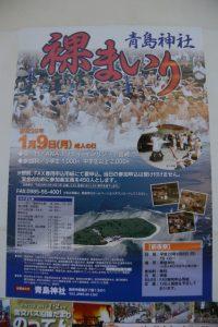 裸まいりのポスター(青島神社)