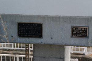 唐仁第2樋管(肝属川)