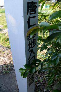 唐仁墓地入口の六地蔵の木標(鹿児島県肝属郡東串良町新川西)