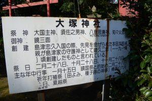 大塚神社の説明板(鹿児島県肝属郡東串良町新川西)