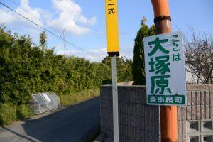 「ここは大塚原」の地名版(鹿児島県肝属郡東串良町新川西)
