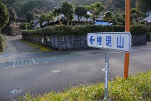 「←権現山」案内板