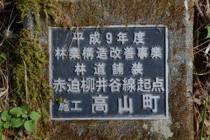 林道舗装 赤迫柳井谷線起点の銘板