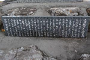 権現山駐車場にある五葉松再生の碑由来