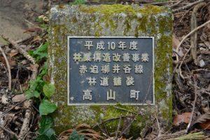 赤迫柳井谷線林道舗装の銘板