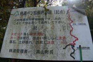 林道分岐の案内図(林道赤迫柳井谷線)