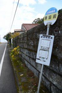 漁協前バスのりば(三州自動車)、国道448号沿い