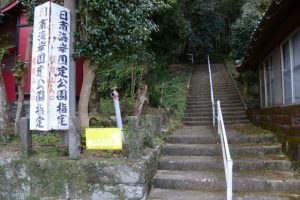 日南海岸国定公園指定 権現山入口の案内版