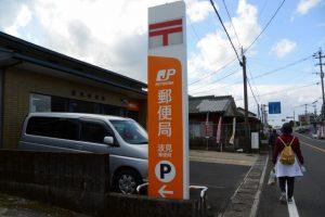 波見郵便局