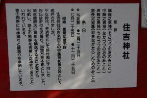 住吉神社(鹿児島県肝属郡肝付町波見)