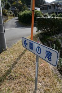 「←轟の滝」の案内板(鹿児島県肝属郡肝付町)