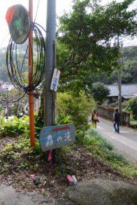「轟の滝→」の案内板(鹿児島県肝属郡肝付町)