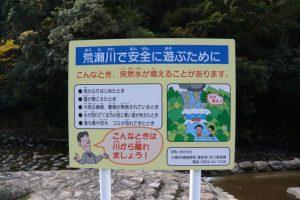 「荒瀬川」の注意看板(鹿児島県肝属郡肝付町)
