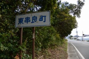 「東串良町」の町名板、国道448号沿い