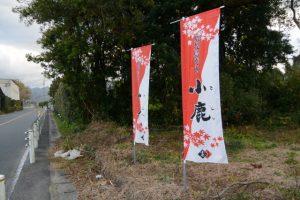 「鹿児島焼酎 小鹿」の幟旗
