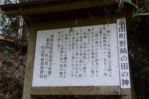 (高山町)野崎[東大園]の田の神(肝付町)