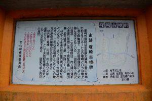 史跡 塚崎古墳群の説明板