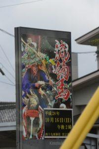 流鏑馬(四十九所神社)のポスター