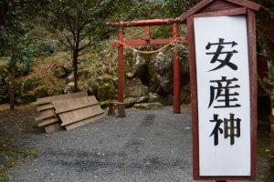 安産神(四十九所神社)
