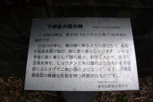 新川西[下伊倉]の田の神の説明板(東串良町)