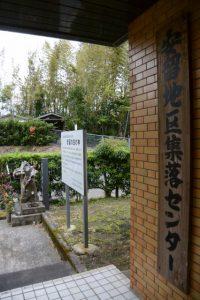 安留区集落センター(鹿児島県肝属郡東串良町川東)