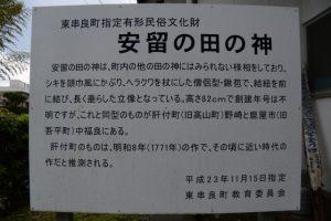 安留の田の神の説明板(東串良町)