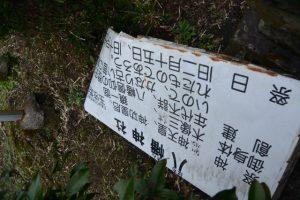 八幡神社の説明板(鹿児島県肝属郡東串良町川東)