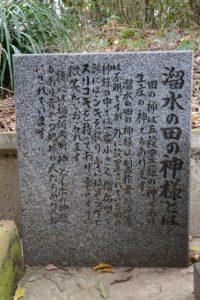 「溜水の田の神様とは」説明板(東串良町)