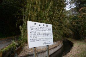 岩弘城跡の説明板(東串良町)