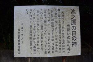 池之原の田の神(出戻いの田の神)の説明板(東串良町)