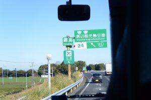 溝辺鹿児島空港IC(九州自動車道)