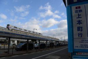 近鉄上本町行 空港リムジンバスのりば