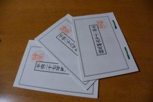 小暦(神宮暦)