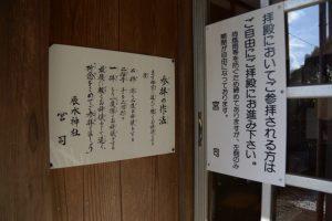 辰水神社(津市美里町家所)
