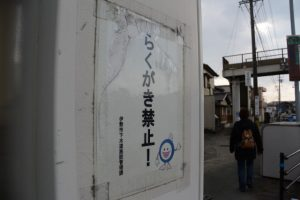八間道路(伊勢市船江)