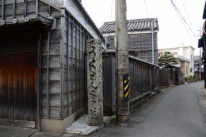 「すぐさんぐう道」の道標(伊勢市河崎)