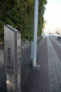 熊野古道の起点道標「新宮まで166km」