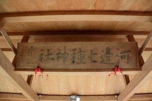 河邊七種神社(伊勢市河崎)