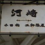 [小田橋←河崎→二軒茶屋]の案内版(川の駅 河崎)