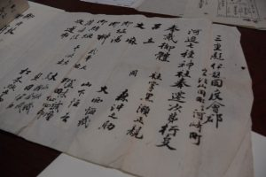 古文書(河邊七種神社の御神遷資料)