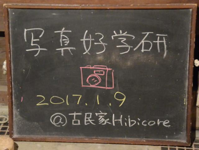 写真好学研究所 1月講座(2017.1.9)@古民家Hibicore