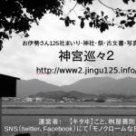 「神宮巡々2」ブログ・紹介カード