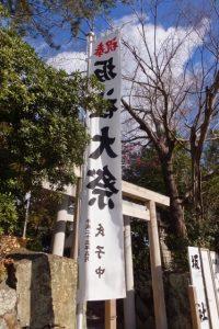 「奉祝 坂社大祭」の幟旗、坂社(伊勢市八日市場町)