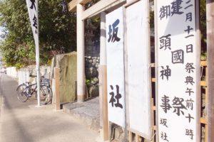「建國祭 御頭神事」の祭典看板(坂社)