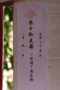 二俣通り商店街の「寒中御見舞」札(坂之森稲荷社)