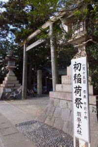 「初稲荷祭」の祭典看板(須原大社)