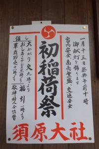 初稲荷祭(須原大社)の案内掲示
