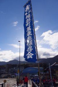 「奉納 楠部町萬歳楽保存会」の幟旗と子供みこし(五十鈴橋付近)